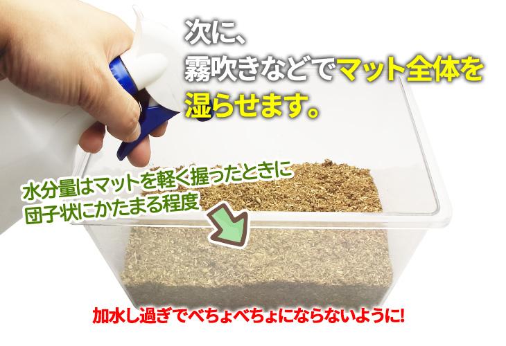 成虫管理用マットの使い方