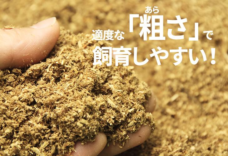 成虫管理用マットは適度な粗さで飼育しやすい!